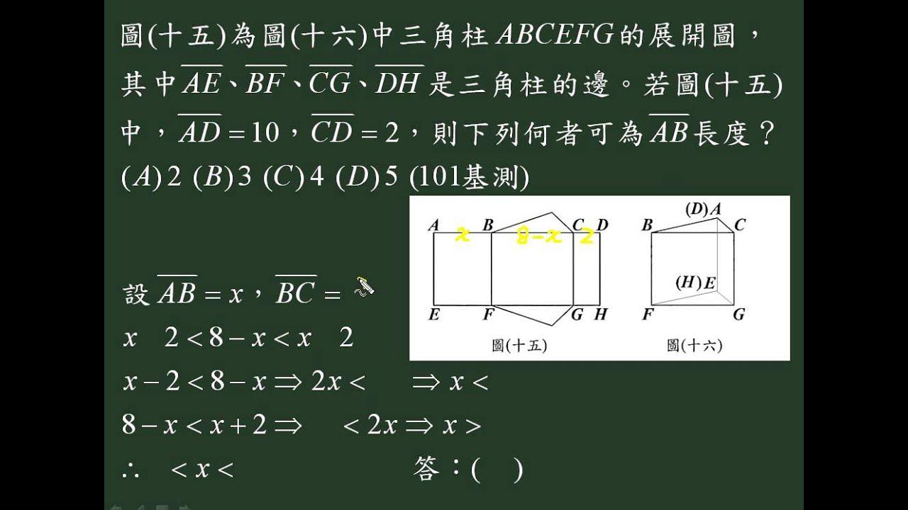 石岡國中數學題目影音教學2 - YouTube