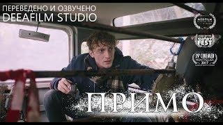Короткометражка «ПРИМО» | Озвучка DeeaFilm...