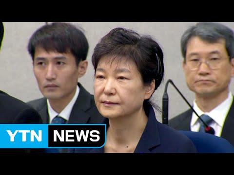 """[현장영상] 박근혜 前 대통령, 직업 질문에 """"무직입니다"""" / YTN"""