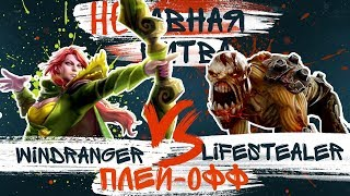 Неравная битва #22: Windranger vs Lifestealer (feat. Zitraks)