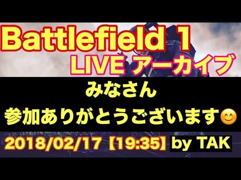 【初見さん大歓迎】【BF1】【実況】【PS4 pro】2018/02/17【19:35】みんなやろーぜフィールド!!enjoy BF1