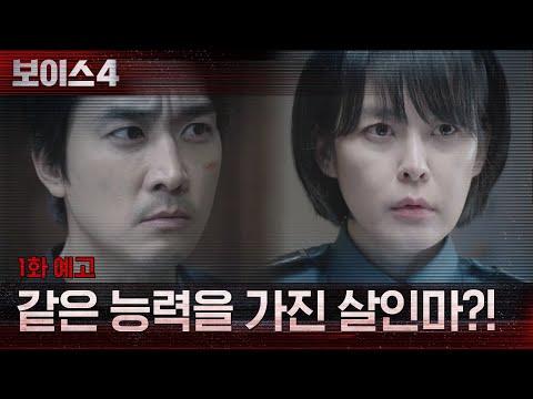 [1화 예고] 이하나, 자신과 같은 능력을 가진 살인마를 만나다! #보이스시즌4 EP.0