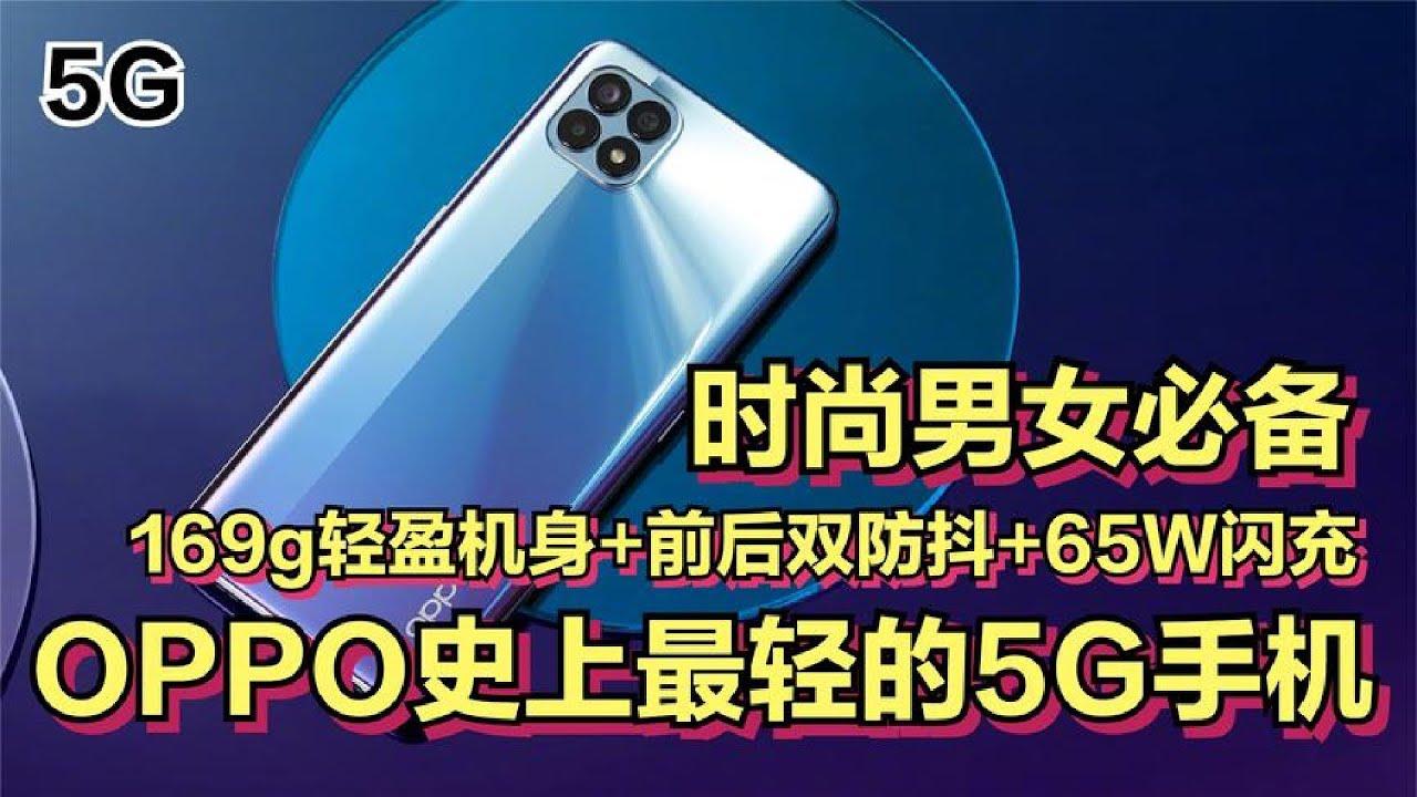 1799元的OPPO手机有多香?超轻机身+视频防抖+3200万自拍+65W闪充