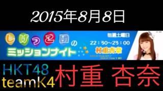 放送日:2015年8月8日 放送局:LOVE FM (ラブエフエム) 出演:村重杏奈 (HKT48 Team KIV) 公式サイト: http://mission-night.com/