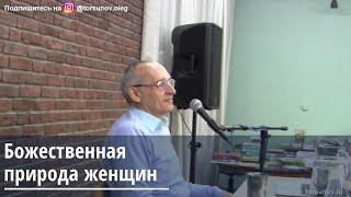 Торсунов О.Г. Божественная природа женщин