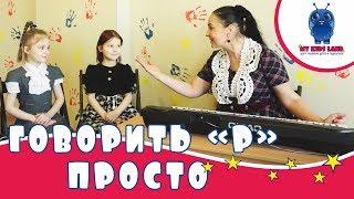 Как научить ребенка выговаривать букву Р, Ш, Л в домашних условиях. Игры для развития речи.