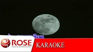 ดูดวงเดือน - วงจันทร์ ไพโรจน์ (KARAOKE)