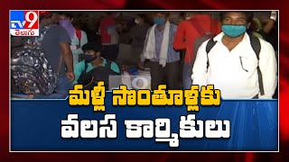 Lockdown in India : లాక్డౌన్ విధిస్తారన్న పుకార్లు..  సొంతూళ్లకు వెళ్తున్న కార్మికులు - TV9