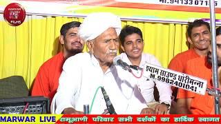 90 साल के बुजुर्ग ने ऐसा गाया की धूम मचा दी बिलकुल नया गाना || Dhanaram Bishnoi  Chohtan Barmer