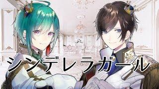 【オリジナルMV】緑仙君と鈴鹿ウタでシンデレラガール / King&Prince 歌ってみた【cover】