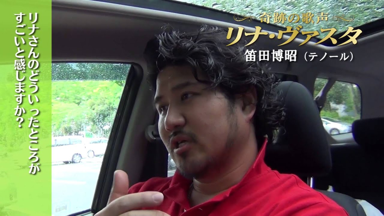 リナ・ヴァスタ] 笛田博昭(テノ...