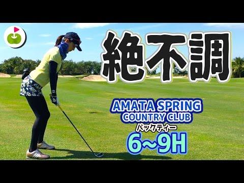池ポチャ・トップにバンカー…まさかの絶不調【Amata Spring Country Club】三枝こころのゴルフ