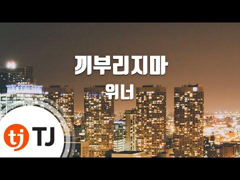Don't Flirt 끼부리지마_Winner 위너_TJ노래방 (Karaoke/lyrics/romanization/KOREAN)