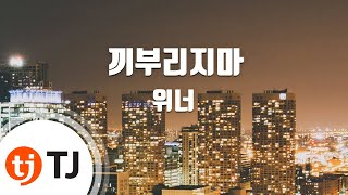 Don't Flirt 끼부리지마_Winner 위너_TJ노래방 (Karaoke/lyrics/romanization/KOREAN)