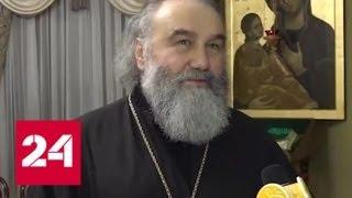 Митрополит Агапит рассказал, как его обманом увезли в Киев - Россия 24
