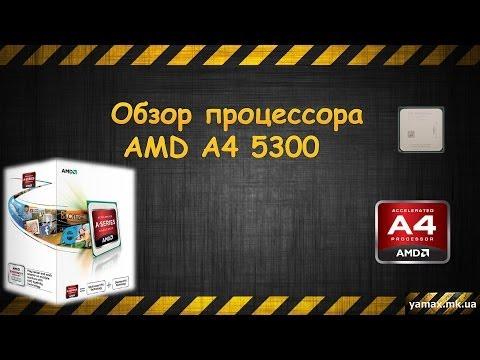 Обзор процессора ADM A4 5300 (Review of processor of A4 5300)