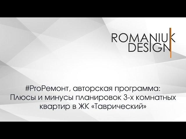 #ProРемонт, авторская программа: Плюсы и минусы планировок 3-х комнатных квартир в ЖК «Таврический»