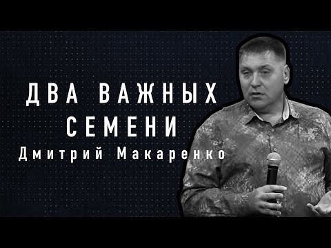 Дмитрий Макаренко – Два важных семени (2019)
