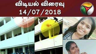 Vidiyal Viraivu | 14-07-2018 | Puthiya Thalaimurai TV