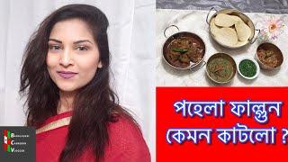 পহেলা ফাল্গুনে এতো মজার কী বানালাম | Pohela Falgun Vlog | Bangladeshi Canadian Vlogger