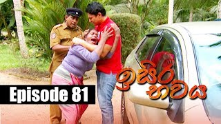 Isira Bawaya | ඉසිර භවය | Episode 81 | 23 - 08 - 2019 | Siyatha TV Thumbnail