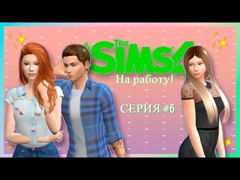 The Sims 4: На работу!\серия #6