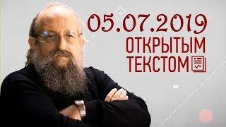 Анатолий Вассерман - Открытым текстом 05.07.2019