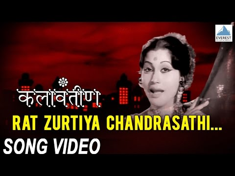 Rat Zurtiya Chandrasathi - Kalavantin | Marathi Songs Old Hits | Kuldeep Pawar, Ranjana, Usha Naik