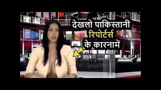 PAKISTANI AMAZING & FUNNY NEWS REPORTERS देखलो पाकिस्तानी रिपोर्टर के कारनामे 😂😂🤣