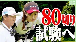 としみんの目標「レギュラーから80切り」へ向けて芹澤プロゆかりの地でラウンド!!【前編】