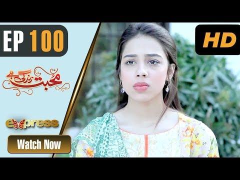 Mohabbat Zindagi Hai - Episode 100 - Express Entertainment Dramas