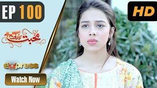 Pakistani Drama | Mohabbat Zindagi Hai - Episode 100 | Express Entertainment Dramas | Madiha