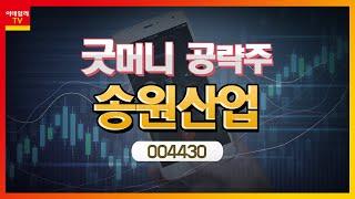 송원산업(004430)…
