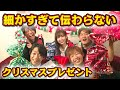 【知識満載】細かすぎて伝わらないクリスマスプレゼントww