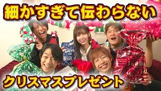 【高学歴】細かすぎて伝わらないクリスマスプレゼントww