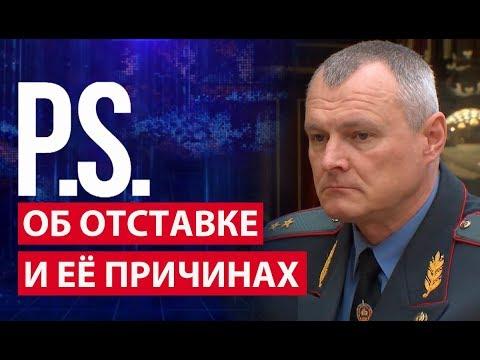 """Шуневич: об отставке, причинах и планах на будущее. """"P.S. Прямо сказано"""""""