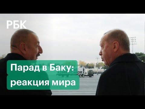 Алиев хочет Ереван — реакция России и Армении на парад в Баку и речи Эрдогана