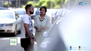 حياتنا |  شوفوا رد فعل الناس في الشارع لما أبن يتخانق مع أمه قدام الناس