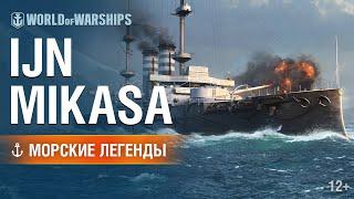 Броненосец IJN Mikasa. Морские легенды [World of Warships](, 2016-05-27T14:08:48.000Z)