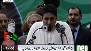 Bilawal Bhutto Zardari Speech in PPP Azad Kashmir Jalsa Bagh | 10 May 2016
