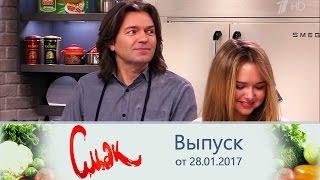 Смак - Гость Дмитрий Маликов.  Выпуск от28.01.2017