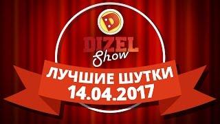 Дизель Шоу - дайджест лучших шуток - выпуск от 14.04.2017