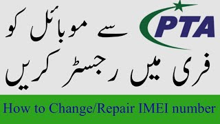 How To Change / Repair IMEI of Any Phone | How to Register PTA Blocked Phone
