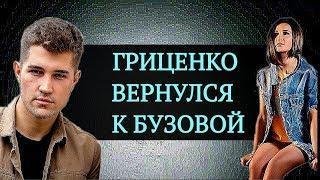 �������� ���� Роман Гриценко вернулся к Ольге Бузовой | Новости Lом-2 | Ольга Бузова -