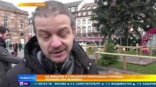 Стрельба в Страсбурге: составлена хронология трагических событий на рождественской ярмарке