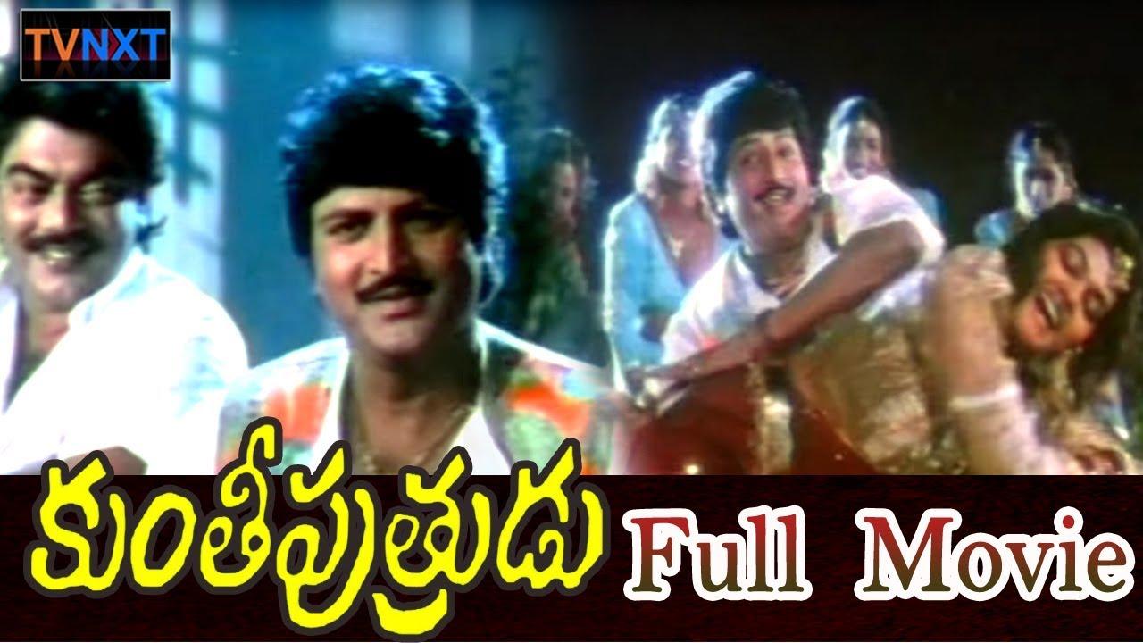 Download Kunti Putrudu Telugu Full Movie | Mohan Babu Super Hit Movie, Vijayashanti, Brahmanandam | TVNXT
