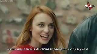 Ворон/Kuzgun 20 серия русские субтитры турецкие сериалы