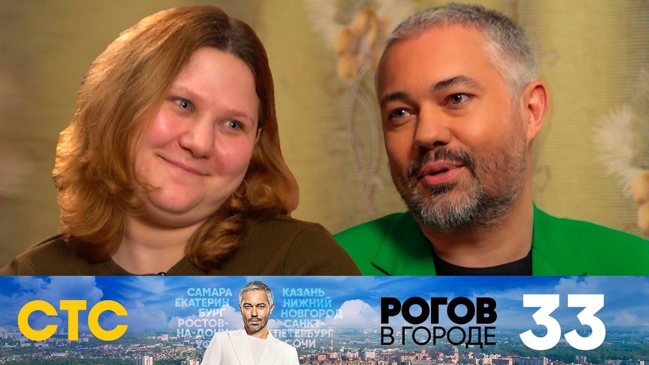 Рогов в городе 2 сезон 16 выпуск (28.06.2020) Москва