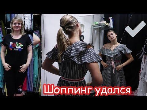 VLOG Шоппинг с Настей, Катей и бабушкой. Покупаем одежду.
