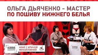 Ольга Дьяченко, мастер по пошиву женского нижнего белья, в гостях у Ирины Михайловны.